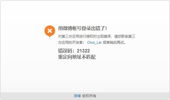 微博第三方授权错误错误码:21322 重定向地址不匹配