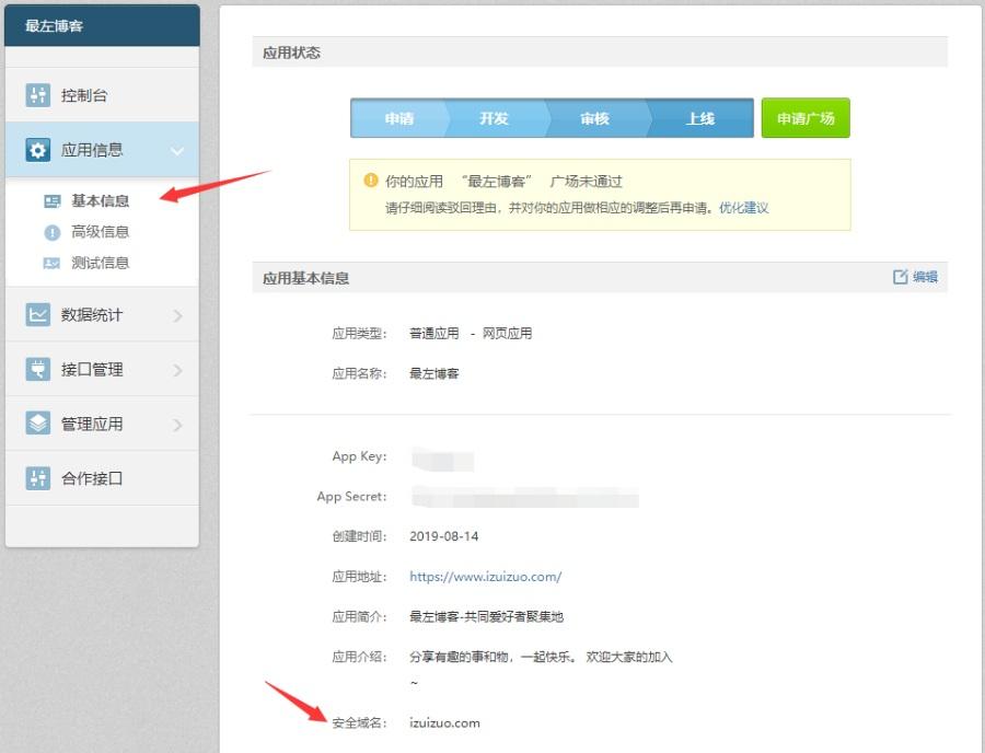 微博第三方授权错误码:21322 重定向地址不匹配